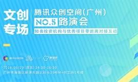 """腾讯众创空间(广州)路演会NO.5——""""文创""""专场"""