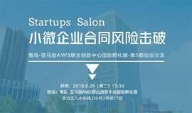 【06/26】青岛-亚马逊AWS国际孵化器沙龙- 小微企业合同风险击破