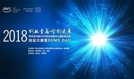 """青岛亚马逊AWS国际孵化器""""创业青岛.合创未来""""创业大赛暨DEMO DAY"""