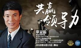 麦当劳(中国)创业元老-章义伍分享企业《共赢领导力》-佛山站