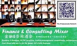 Finance & Consulting Happy Hour   金融&咨询酒会