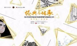 从中国传统连环画到现代漫画艺术展即将开幕