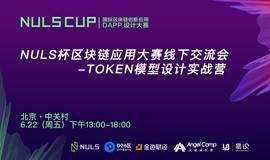 (6月22日)NULS杯区块链应用大赛线下交流会-TOKEN模型设计实战营