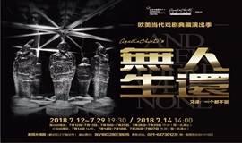 美琪大戏院7.17-7.25阿加莎经典话剧《无人生还》