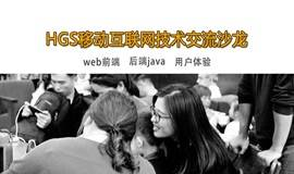 HGS移动互联网技术交流沙龙