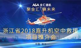浙江省2018直升机空中救援项目推介会