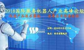 【报名】2018国际服务机器人产业高峰论坛