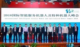 【启动】2018国际服务机器人产业高峰论坛