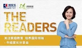 【伊莱英语•北京】关注家庭教育•培养国际领袖-牛娃家长分享会