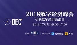 2018数字经济峰会 7月7日引领数字经济新浪潮