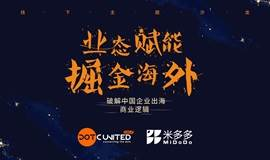 业态赋能,掘金海外:破解中国企业出海商业逻辑线下沙龙