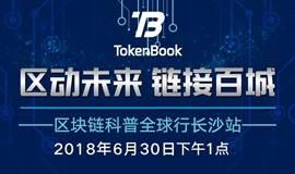 TokenBook区块链科普全球行|长沙站|6月30日|