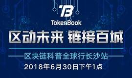 TokenBook区块链科普全球行|长沙站|6月30日|(活动已暂停)