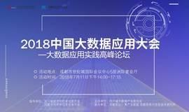 2018中国大数据应用大会——大数据应用实践高峰论坛