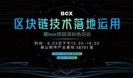 区块链技术落地应用暨BOX项目深圳共识会
