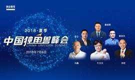 2018夏季·中国独角兽峰会(每天不定额免费票等你拿)