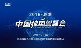 2018夏季 中国独角兽峰会