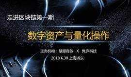 走进区块链交流沙龙:数字资产与量化操作(上海站第一期)