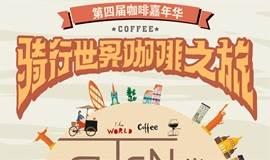 第四届深圳咖啡嘉年华
