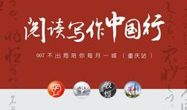 007不写就出局●阅读写作中国行|重庆站|预报名