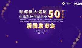 【新闻发布会】粤港澳大湾区生物科技创新企业 50 强评选启动
