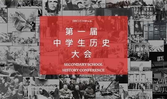 """中学生历史大会《懵懂、想象和探索:""""开拓者""""眼中的世界变革》"""