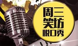【笑坊演出】6月20日周三热力猫脱口秀开放麦