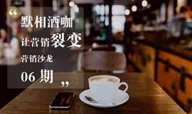 """小咖大智慧,让营销裂变——""""默相酒咖""""营销沙龙06期"""