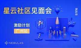 星云社区见面会 - 激励计划广州站
