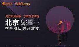 噗哧脱口秀|北京场开放麦每周三@unshaped未定义