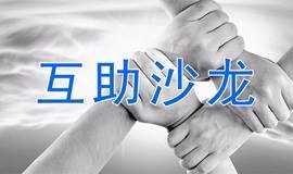 【私董互助社】高端私密沙龙:解决你的营销难题