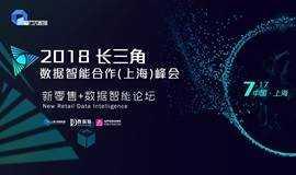 2018长三角数据智能合作(上海)峰会