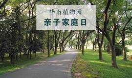 心灵树新馆开馆福利:华南植物园亲子家庭日,快来抢票!
