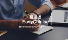 国际汉语教师巡回公益课堂——成为外国人的中文老师