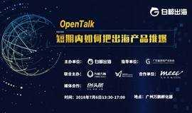 Open Talk - 短期内如何把出海产品推爆