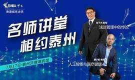 【香港城市大学EMBA名师讲堂·泰州站】