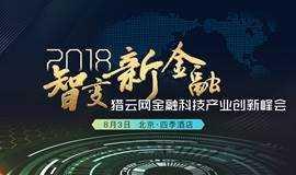 智变新金融——猎云网2018金融科技产业创新峰会