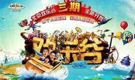 小童福利 | 仅39.9元,你绝对不能错过的北京欢乐谷夜场福利!