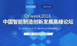 OFweek2018中国智能制造创新发展高峰论坛 —— 拟邀华为、TCL、中兴、比亚迪等企业