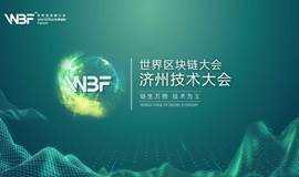 WBF世界区块链大会 • 济州技术大会九月开启