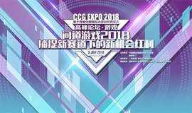 2018 CCG EXPO游戏论坛:问道游戏2018:捕捉新赛道下的新机会红利