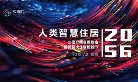 人类智慧住居2056——少海汇创业周年庆暨首届大住居粉丝节