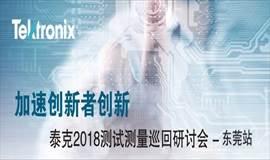 加速创新者创新 -泰克2018测试测量巡回研讨会 东莞站