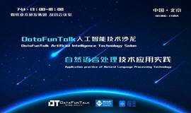 DataFunTalk人工智能技术沙龙——自然语言处理(NLP)技术应用实践