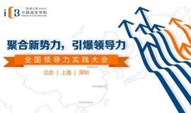 7月6日   全国领导力实践大会 北京站