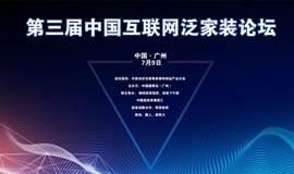 【论坛报名】7月9日第三届中国互联网泛家装论坛:中国整装发展