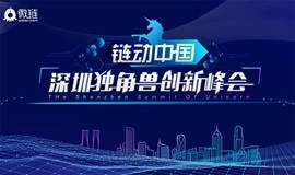 共赴未来独角兽的交流盛筵!链动中国·深圳独角兽创新峰会