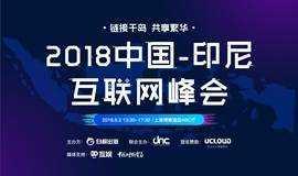2018中国-印尼互联网峰会