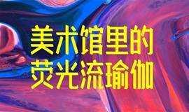 香港名师Victor Chau:美术馆里的荧光流瑜伽