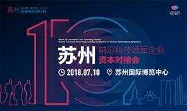 10年之约,苏州国际精英创业周—领军企业资本对接会